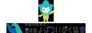 よぼういがく協会 公益財団法人岩手県予防医学協会