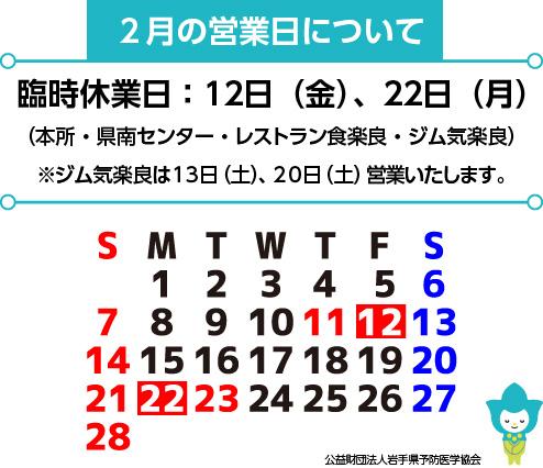 協会休業日(2月)