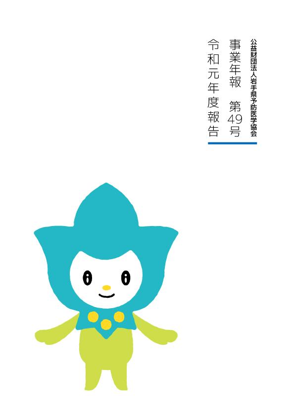 事業年報 Vol.49 令和元年度報告