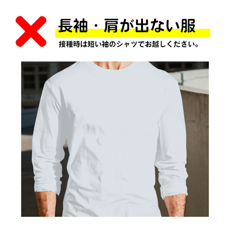 長袖はNGです